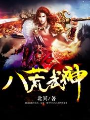 八荒武神-唐重|熱血-神起中文網