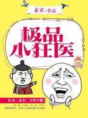 极品小狂医-神医|装逼|农民-神起中文网