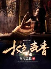 权色声香-穿越|美女|架空|装逼|赚钱-神起中文网