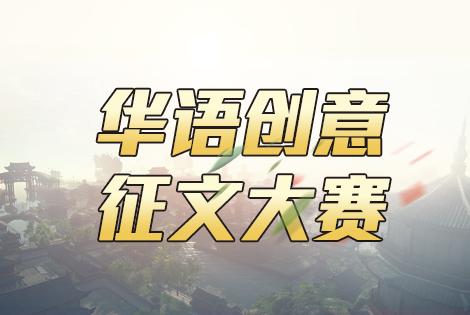 首届华语创意征文大赛