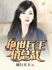 绝世兵王俏总裁-兵王|美女|热血-神起中文网