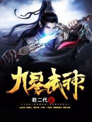 九星武神-热血|升级流|强者重生|杀伐果决-神起中文网