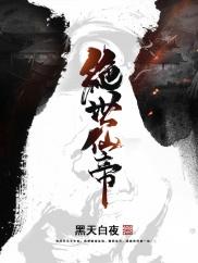 绝世仙帝-热血-神起中文网