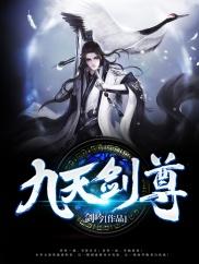 九天剑尊-爽文|剑|阵法-神起中文网