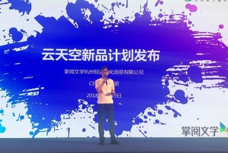 首届中国网络文学周大咖集聚,《灵剑尊》公布动画改编计划
