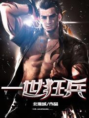 一世狂兵-校花|热血|兵王|明星|复仇-神起中文网