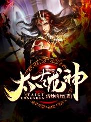 太古龙神-重生|复仇-神起中文网