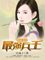姐妹花的最强兵王-姐妹花|兵王-神起中文网
