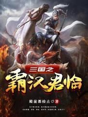 三国之霸汉君临-权谋|争霸|三国|群雄并起|汉室倾颓-神起中文网