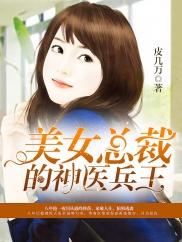 美女总裁的神医兵王-神医-神起中文网