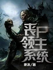 丧尸领主系统-丧尸|战争|都市|进化|灾难-神起中文网