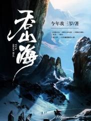 吞山海-吞噬流|仙侠|腹黑|虐恋-神起中文网