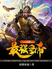 三国之最强皇帝-幽默|争霸|腹黑|挣钱-神起中文网