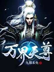 万界天尊-武魂|东方玄幻|逆袭-神起中文网