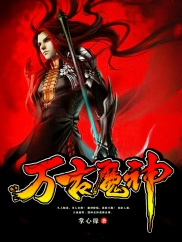 万古魔神-玄幻-神起中文网