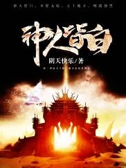 神人皆白-热血|争霸|荒古-神起中文网