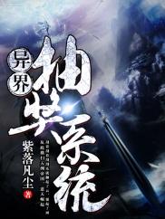 异界抽奖系统-玄幻|热血|爽文|幽默|系统|召唤-神起中文网