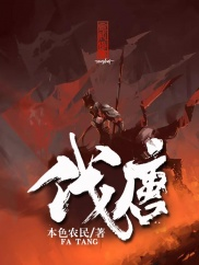 伐唐-穿越|种田-神起中文网