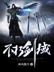 不朽剑域-爽文|热血|武脉|剑道|东方玄幻-神起中文网