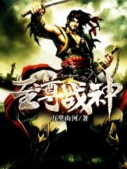 至尊战神-热血|玄幻仙侠-神起中文网