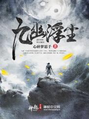 九幽浮尘-末世|黑暗|生存-神起中文网