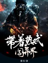 带着热武闯异界-扮猪吃老虎|热血|争霸-神起中文网