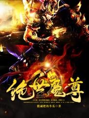 绝世魔尊-热血|强者重生-神起中文网