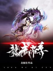 龙武帝尊-修真|武道|美女-神起中文网