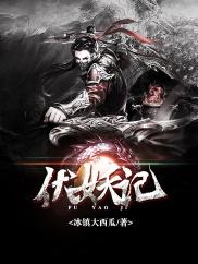 伏妖记-琊|热血|元气-神起中文网
