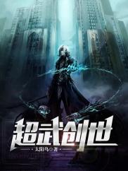 超武创世-无敌|星空|小白-神起中文网