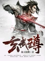 玄武至尊-热血-神起中文网