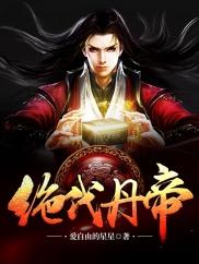 绝代丹帝-热血|升级|装逼-神起中文网