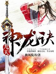 九天神龙诀-玄幻-神起中文网