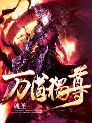 万道独尊-热血|奇缘|道魂|强者-神起中文网