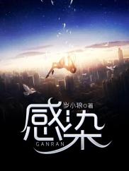 感染-悬疑|科幻|灵异|人性-神起中文网