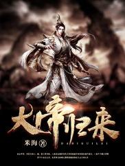 大帝归来-玄幻-神起中文网