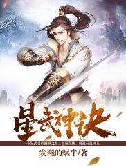 星武神诀-通天神塔|武道|传承-神起中文网