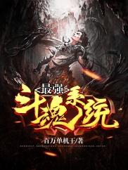 最強斗魂系統-系統流-神起中文網