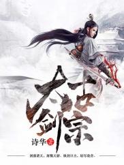 太古剑宗-天才|热血|至尊|争霸|情感-神起中文网