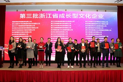 热烈祝贺趣阅科技荣幸入选第三批浙江省成长型文化企业名单!