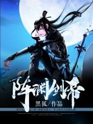 阵渊剑帝-东方|玄幻-神起中文网