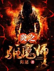 炎之驱魔师-悬疑|灵异|都市|驱魔|探险-神起中文网