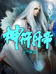 神符丹帝-炼药师|神符师|升级|古武|美女|争霸-神起中文网