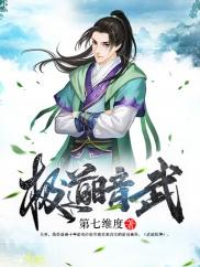 極道暗武-重生-神起中文網