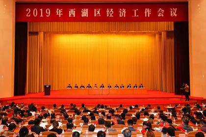 杭州市西湖区经济工作会议胜利召开,趣阅科技荣膺年度十大优秀文创企业!