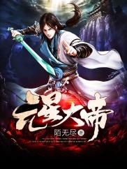 元星大帝-升级|打斗|热血-神起中文网