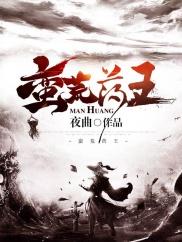 蛮荒药王-东方|兽宠|丹药|轻松|热血-神起中文网