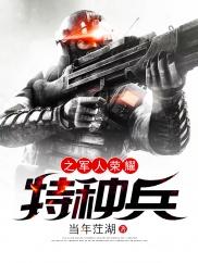 特种兵之军人荣耀-爽文|特种兵|都市|热血-神起中文网