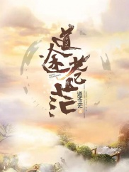 道途蒼茫-修道|守護|復仇|緣起緣滅-神起中文網