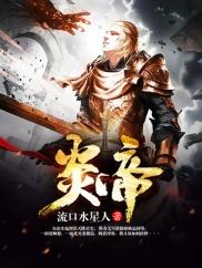 炎帝-爽文|热血|功法|武技|修真-神起中文网